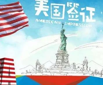 重磅更新美国留学入境部分学生可免面签